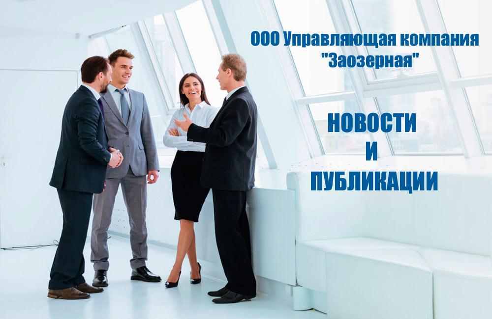 """ООО """"Управляющая компания """"Заозерная""""информирует Вас"""